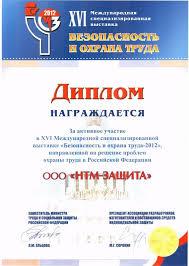 Достижения ДИПЛОМ за активное участие на xvi Международной специализированной выставке Безопасность и охрана труда 2012