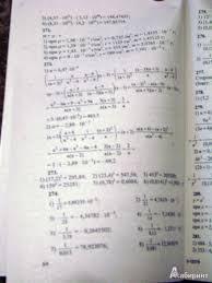 Иллюстрация из для Домашняя работа по алгебре за класс к  Иллюстрация 4 из 11 для Домашняя работа по алгебре за 8 класс к учебнику Алимова Ш