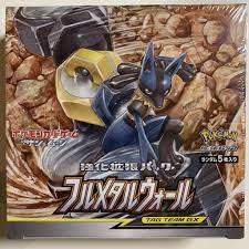 Pokemon TCG Japanese Sun & Moon Full Metal Wall (SM9b) Booster Box –  PokeWayne