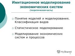 Презентация на тему Дипломная работа Разработка минипортала  4 4 Имитационное моделирование