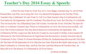 short essay on teachers day in english images for short essay on teachers day in english