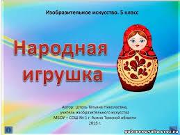 Дипломная работа по методике преподавания русского языка в  Презентация Народные игрушки