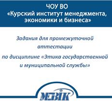 МЭБИК Этика государственной и муниципальной службы ТМ  МЭБИК Этика государственной и муниципальной службы ТМ 009 112 1