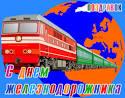Открытки с поздравлениями ко дню железнодорожника
