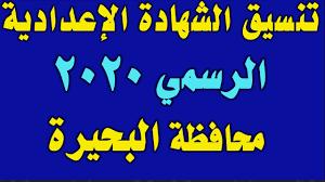 تنسيق الشهادة الإعدادية محافظة البحيرة ثانوي عام   التنسيق الرسمي 2020 -  YouTube