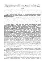 Компьютерные преступления в УК РФ реферат по праву скачать  Суд присяжных и новый Уголовно процессуальный кодекс РФ реферат по праву скачать бесплатно УПК приговор