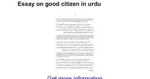 essay on good citizen in urdu google docs