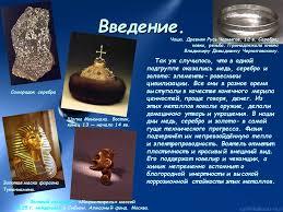 Реферат История одного металла Медь и ее сплавы История одного металла Медь и ее сплавы