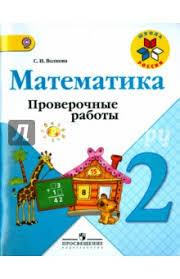 Книга Проверочные работы к учебнику Математика класс ФГОС  Проверочные работы к учебнику Математика 2 класс