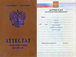 Купить аттестат за классов в Иркутске