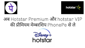 Phonepe se Hotstar Membership Kaise le   Disney Hotstar Vip Le Phonepe Se -  YouTube
