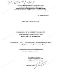 Диссертация на тему Гражданско правовое регулирование прекращения  Диссертация и автореферат на тему Гражданско правовое регулирование прекращения юридических лиц в Российской Федерации