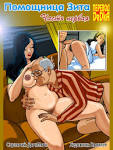Сборник порно комиксов на русском 135