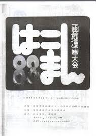 ハコマンが呼んでいる函館漫画大会83 ぱんだ王の帰還