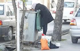 Image result for فقر در ایران