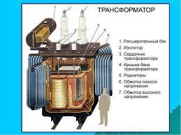 Силовые Трансформаторы Реферат researchchatwng Силовые Масляные Трансформаторы Реферат
