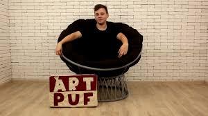 <b>Кресло</b> Папасан обзор от производителя Art-Puf - YouTube