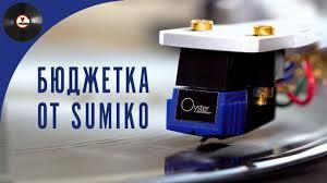 Бюджетная <b>головка</b> от <b>Sumiko</b> - Oyster - YouTube
