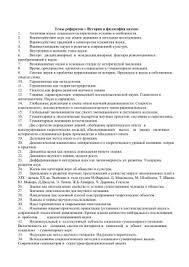 История и философия науки для всех направлений магистров Темы рефератов по дисциплине История и философии науки