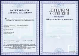 Информация для победителей и призеров по адресу rsr olymp ru diploma