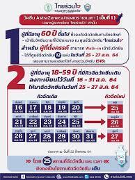 กรุงเทพมหานคร โดยสำนักงานประชาสัมพันธ์ - 📌 อย่าลืม ! เรามีนัดฉีดวัคซีนกัน  👉 เริ่มวันพุธที่ 25 ส.ค. นี้ 🌟 ไทยร่วมใจ กรุงเทพฯ ปลอดภัย Safe Bangkok  ให้บริการวัคซีน AstraZeneca แก่ประชาชนกลุ่มต่าง ๆ ได้แก่ 🌟 ▶️ ผู้ที่มีอายุ  60 ปีขึ้นไป 👴👵 ที่จองคิว ...