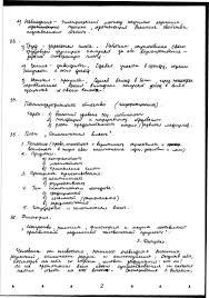 Апелляция на ЕГЭ по обществознанию Сканированный бланк ответов выпускницы 2