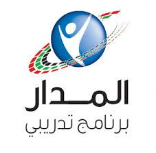 Al Madar Internship Program Thuraya Telecommunications Company