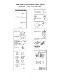 Выполненный вариант контрольной работы по разделу Техническое  Выполненный вариант контрольной работы по разделу Техническое черчение Пример контрольной работы по разделу Техническое черчение