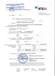 Справка по форме банка втб образец Файловый архив Почтовый адрес по которому должны направляться заполненные бюллетени банк втб пао ая 12 г Также требуется документ подтверждающий полномочия
