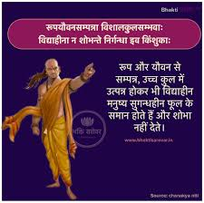 64507034 Acharya Chanakya Neeti Quotes Acharya Chanakya In Hindi