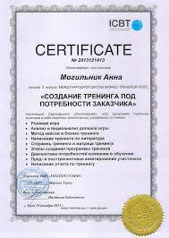 Международная Школа Бизнес Тренеров icbt golden Киев  Образец сертификата о прохождении одного модуля