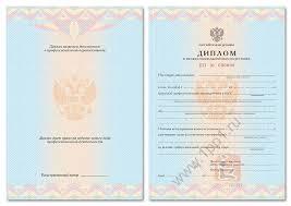 Купить чистый бланк диплома о профессиональной переподготовке в  Купить чистый бланк диплома о профессиональной переподготовке в типографии по лучшим ценам в Москве
