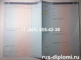 Купить диплом бакалавра с отличием с года в Москве Диплом бакалавра с отличием Диплом бакалавра с отличием