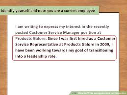 Employee Promotion Announcement Template Inspiration How To Write An Application For Promotion With Pictures