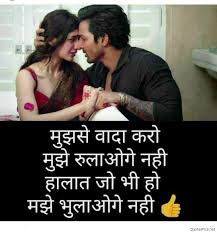 Girlfriend And Boyfriend Love Quotes Hindi Daily Motivational Quotes
