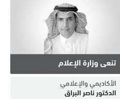 وزارة الإعلام تنعى الدكتور ناصر البراق | صحيفة المواطن الإلكترونية
