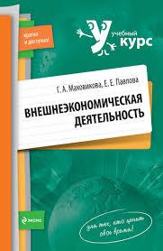 Внешнеэкономическая деятельность учебный курс