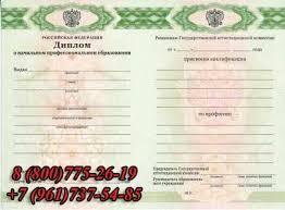 Купить диплом Продажа дипломов и аттестатов ru diplom ptu 2011 2014 купить в Новосибирске