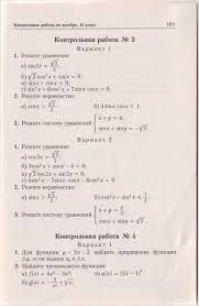 Рабочая программа по алгебре класс А Н Колмогоров  hello html m5426e336 jpg hello html m231a65a4 jpg