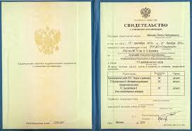 Получите документы государственного образца в Центре Специалист  о краткосрочном повышении квалификации cвидетельство гос образца о повышении квалификации