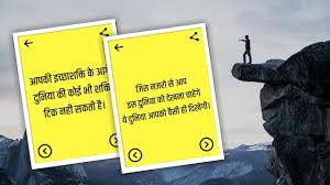 Success Quotes In Hindi Daily Motivation For Android Apk Download