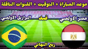 موعد مباراة منتخب مصر الاولمبي ومنتخب البرازيل الاولمبي في ربع نهائي  اولمبياد طوكيو