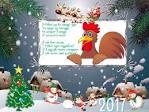 Поздравления на новый 2017 год