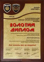 Охорона Партнер Грамоты и дипломы Удаленное видеонаблюдение Золотой диплом победителя xi всеукраинского рейтинга профессионализма и безопасности 2014г