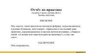 Отчет по производственной практике в аптеке goakredtesoftunaf