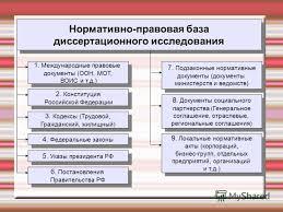 Презентация на тему Работа с источниками метод двойной  17 Нормативно правовая база диссертационного