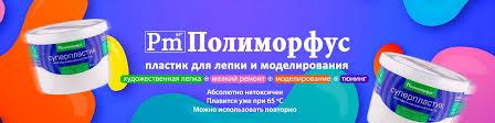 <b>Полиморфус</b>. Пластик №1 для тех, кто создает! | ВКонтакте