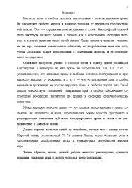 Рефераты по Международному праву на заказ Отличник  Слайд №2 Пример выполнения Реферата по Международному праву