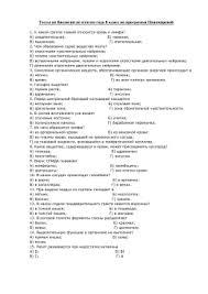 Годовая контрольная работа Биология класс Тесты по биологии по итогам года 8 класс по программа