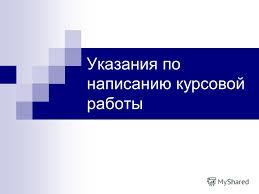 Презентация на тему Указания по написанию курсовой работы Цель  1 Указания по написанию курсовой работы